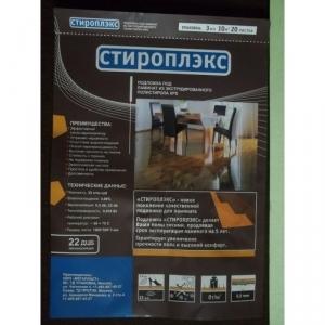 """Подложка """"МегаПласт"""" Стироплекс 3мм"""