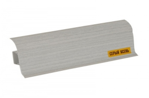 Плинтус пластиковый Ideal Комфорт K55 Ясень Серый